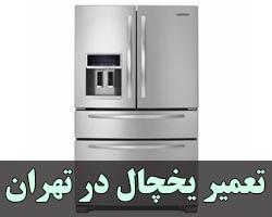 تعمیرات تخصصی یخچال در تهران